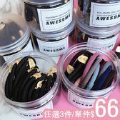 現貨-髮圈組-百搭簡約超彈力基礎無接縫皮筋純色15條罐裝髮圈組Kiwi Shop奇異果0828【SXB064】