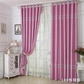 窗簾 簡約現代歐式客廳臥室落地窗飄窗全遮光窗簾布料成品定制加厚LB15859【123休閒館】