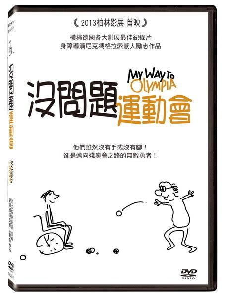 沒問題運動會 DVD(購潮8)