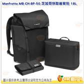 附內袋+雨罩 曼富圖 Manfrotto MB CH-BP-50 芝加哥快取後背包 18L 公司貨 攝影包 相機包 單眼