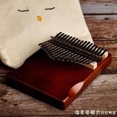 單板拇指琴卡林巴琴17音卡靈巴琴初學者入門手指琴kalimba樂器 漾美眉韓衣