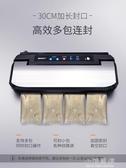 抽真空封口機乾濕兩用家用食品保鮮小型塑封真空包裝機商用CY『小淇嚴選』