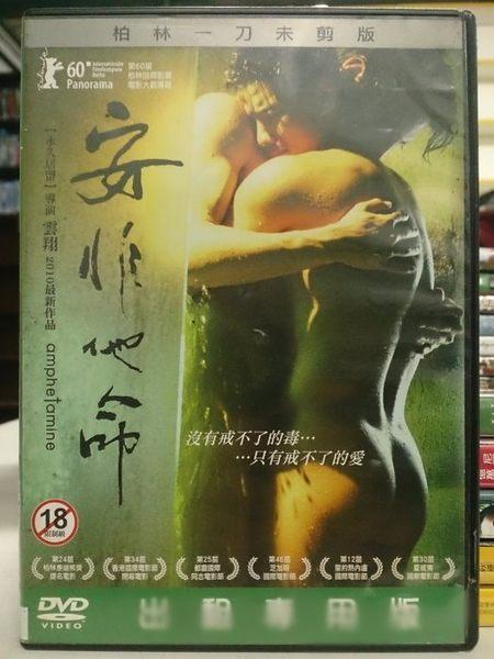 影音專賣店-I05-001-正版DVD*港片【安非他命】-影展片