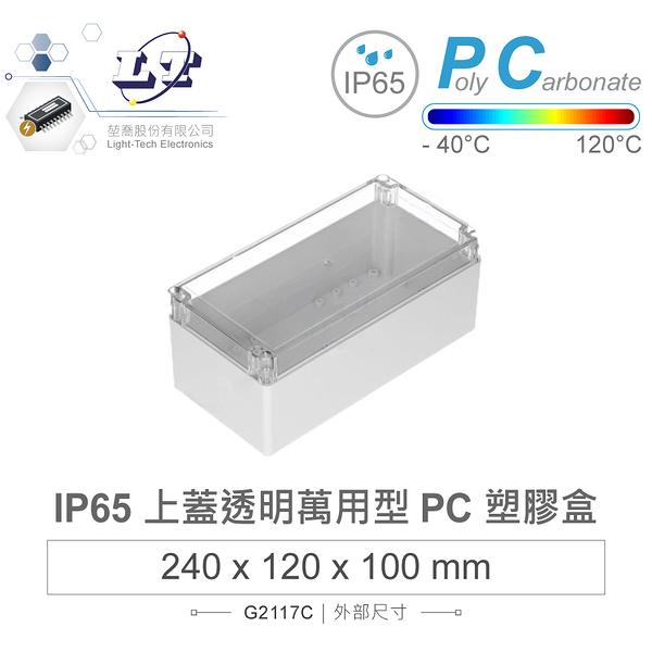 『堃邑Oget』Gainta G2117C 240 x 120 x 100mm 萬用型 IP65 防塵防水 PC 塑膠盒 淺灰 透明上蓋