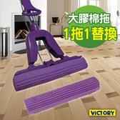 【VICTORY】維多利亞大膠棉拖把(1拖1替換)