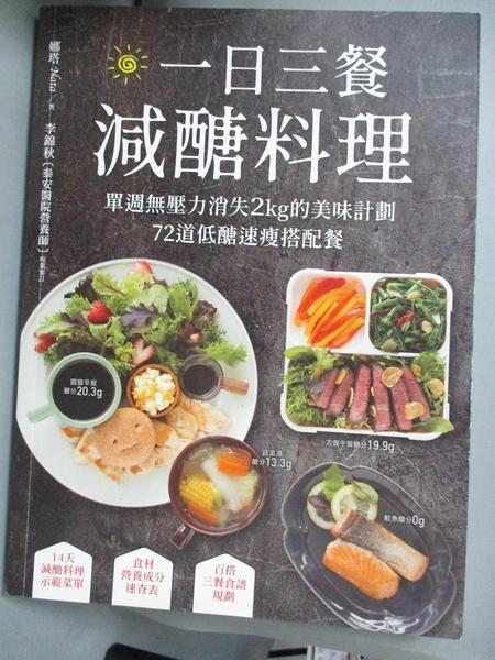 【書寶二手書T7/餐飲_ZGM】一日三餐減醣料理-單週無壓力消失2kg的美味計劃…_娜塔 Nata