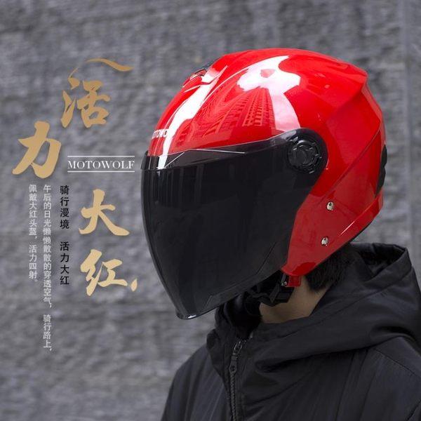 電動機車頭盔男夏季機車半覆式半盔女電瓶車保暖安全帽四季通用 森活雜貨