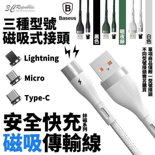 倍思 鋅磁 磁吸 快充 充電線 傳輸線 磁力線 指示燈 micro