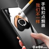2018新款打火機充電創意手機支架個性男士電子usb點煙器送男友潮 西城故事