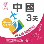 【Want Card】中國上網卡 3日300MB 4G上網 吃到飽上網SIM卡 網卡 漫遊卡
