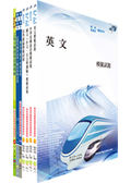 【鼎文公職】7P82- 鐵路特考員級土木工程模擬試題套書(不含土木施工學)贈題庫網帳號、雲端課程