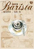 咖啡師Barista(8)