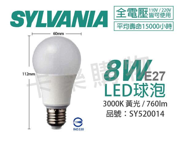 SYLVANIA喜萬年 65392TW LED 8W 3000K 黃光 E27 全電壓 球泡燈  SY520014