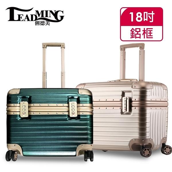 【Leadming】機長箱 18吋 鋁框商務/工具 登機箱/行李箱 (多色可選)