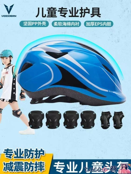 兒童護具 輪滑護具兒童裝備全套裝頭盔滑板平衡車運動護膝騎行溜冰防摔滑冰 coco