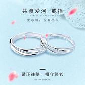 925純銀情侶戒指女男士對戒一對簡約時尚個性愛情信物紀念禮 朵拉朵衣櫥
