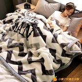 毛毯冬季加厚保暖雙層珊瑚蓋毯子床單人宿舍法蘭絨被子【小橘子】