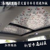 汽車全景天窗防曬隔熱加厚卡通遮陽擋板簾 魔法街