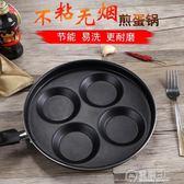 四孔煎蛋鍋迷你荷包蛋早餐不黏雞蛋餃鍋模具平底鍋電磁爐煎蛋神器WD   電購3C