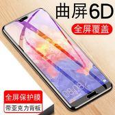 秋奇啊喀3C配件-6D曲面全屏覆蓋P20鋼化膜華為P20Pro手機貼防指紋無白邊Mate20