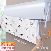 空調擋風板防直吹嬰幼兒坐月子防風罩壁掛式冷氣遮風板出風口通用 QQ29160『MG大尺碼』