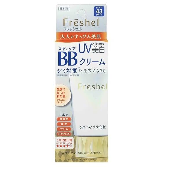 Freshel膚蕊美肌淨透BB霜零毛孔健康【康是美】