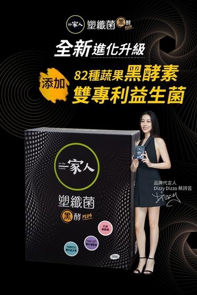【YM BIOMED 陽明生醫】一家人塑纖菌黑酵Plus(5盒)-電電購
