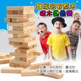 韓版益智原木積木疊疊樂 疊疊樂 原木積木 益智積木 益智遊戲 親子遊戲【CF0002】兒童玩具 桌遊