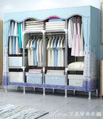 簡易衣柜布藝鋼架加粗加固布衣柜簡約現代經濟型組裝衣櫥收納柜子艾美時尚衣櫥igo
