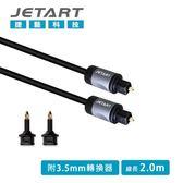 JETART 數位光纖音源線 【CBA220】 內附兩支 3.5mm 數位轉換器 2M 新風尚潮流