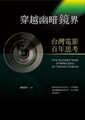 (二手書)穿越幽暗鏡界:台灣電影百年思考