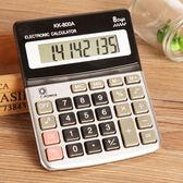 ✭米菈生活館✭【Y77】8位商務電子計算機 電池 計算器 會計 辦公 公司 算帳 商店 響鈴 金屬