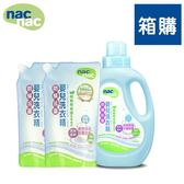 【nac nac】防螨抗菌嬰兒洗衣精 (箱購)