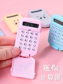 計算機可愛小號8位數計算器迷你便攜糖果色小型韓國計算機隨身小學生用 HOME 新品