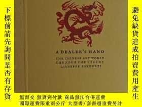 二手書博民逛書店中國藝術品經眼錄:埃斯卡納齊的回憶罕見A Dealer's Hand: the Chinese Art World