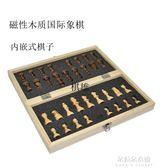 磁性木質國際象棋木質貼面折疊棋盤 實木棋子內嵌式包裝  朵拉朵衣櫥