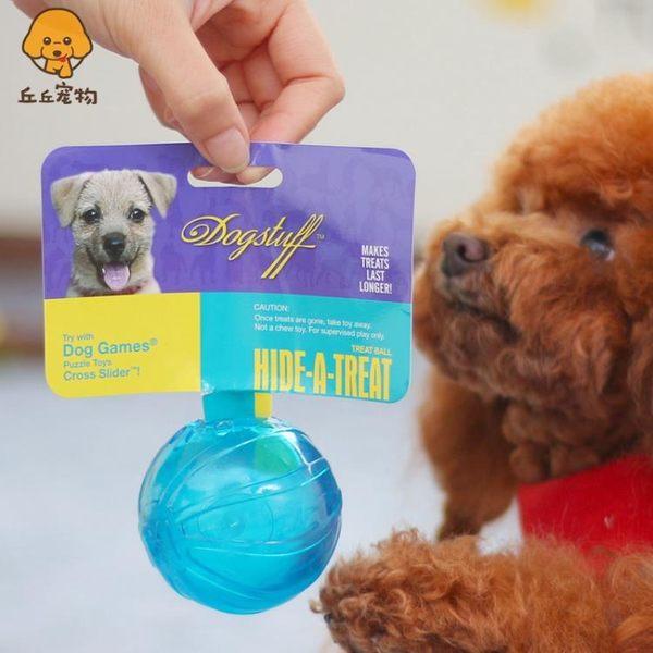 [協貿國際]kyjen酷極水晶狗狗漏食球狗玩具泰迪貴賓金毛漏食狗狗玩具1入