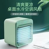 迷你空調扇水冷小風扇小型學生便捷式USB雙電池可充電宿舍床上辦公室桌面  一米陽光