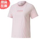 【現貨】PUMA FUSION 女裝 短袖 上衣 休閒 粉 亞規【運動世界】58271017