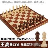 象棋國際象棋實木高檔套裝大號兒童木質折疊棋盤西洋棋比賽專用chess 【全館免運】