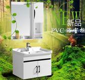 60cm簡約pvc浴室櫃組合小戶型衛浴櫃衛生間洗臉洗手盆洗漱台面盆