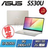 【ASUS華碩】【直升8G】【240G SSD+1TB雙碟改裝版】S15 S530UF 閃樣金 ◢15吋三邊窄邊框輕薄筆電 ◣