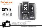 神牛 Godox X1N X1 TX 引閃觸發器 NIKON 專用 閃燈 發射器 TTL 開年公司貨