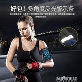 跑步手機臂包戶外手機袋6寸多功能男女手腕包運動手機臂套 解憂雜貨鋪