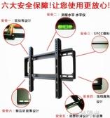 原裝TCL電視壁掛架32/40/43/49/55/650寸專用tcl液晶電視支架加厚 雙十一全館免運
