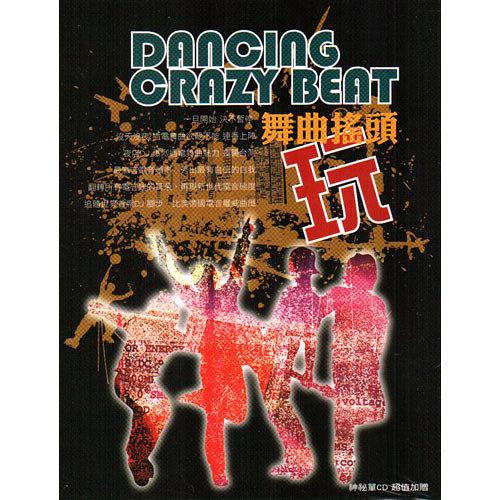 舞曲搖頭玩 電音舞曲合輯CD (10片裝) DANCING CRAZY BEAT 夜店DJ