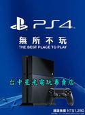 【PS4週邊 可刷卡】☆ PS4主機 一年延長保固服務卡 延長保固卡 ☆【特價優惠】台中星光電玩