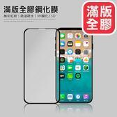 滿版全膠 iPhone XS Max XR 紅米 Note5 Note6 Pro 小米MIX3 LG V20 Sharp S3 玻璃貼 保護貼 膜 螢幕保護貼