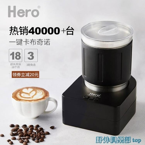 奶泡機 Hero金剛奶泡機電動打奶器家用全自動打泡器冷熱攪拌杯牛奶奶沫機 快速出貨