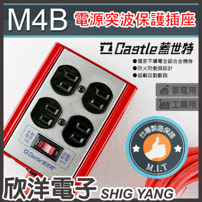 Castle 蓋世特 不傾倒全鋁合金安全電源延長插座 2孔(2P)一開關4插座 2.7米/2.7公尺/2.7M(9尺) (M4B)